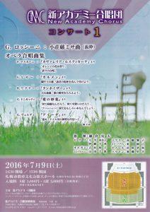 コンサート1_600a